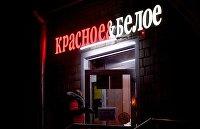 """Сеть магазинов  """"Красное и Белое"""" в Москве"""