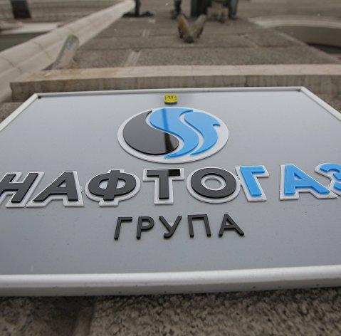 """829627367 - """"Нафтогаз Украины"""" требует от РФ в суде $5,2 млрд из-за потери активов в Крыму"""