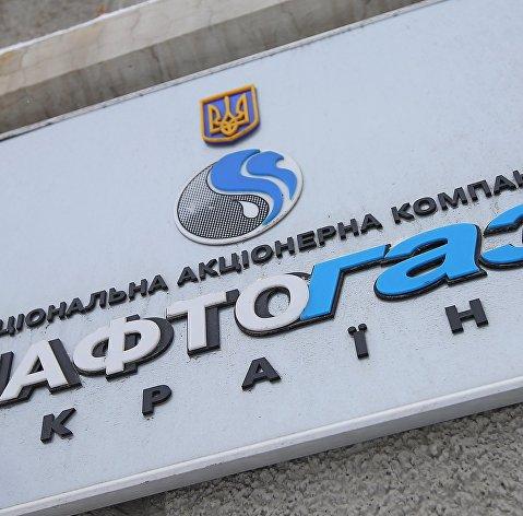 """829627456 - """"Нафтогаз"""": Запасы газа в хранилищах Украины достигли семилетнего максимума"""