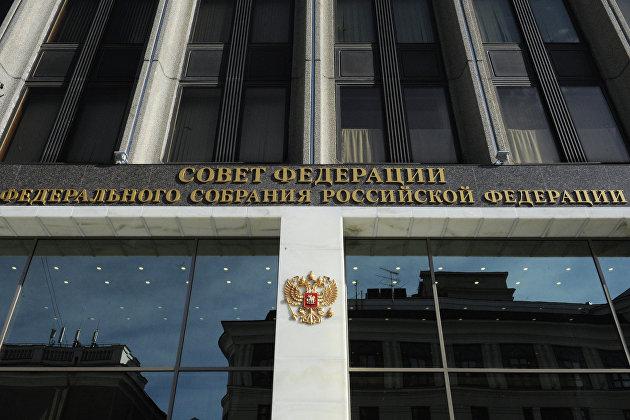 Совет Федерации одобрил закон о праве кабмина увеличить расходы бюджета-2020 без поправок