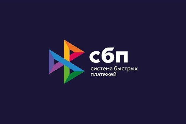 Логотип системы быстрых платежей