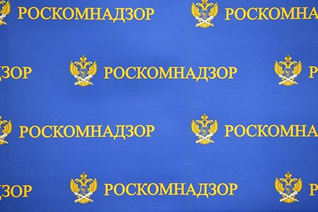 Роскомнадзор