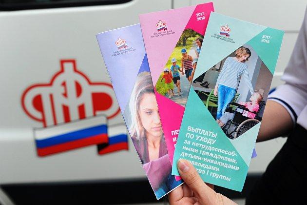 Информационные буклеты Пенсионного фонда России
