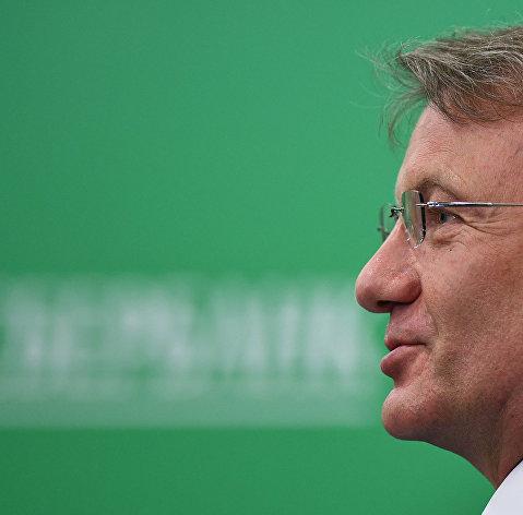 Греф: Отрицательные ставки в евро и долларах на депозиты компаний надо вводить обязательно