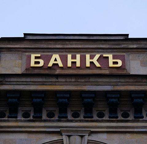 процентные ставки московского кредитного банка на сегодня
