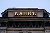 Вывеска на историческом здании Московского международного торгового банка на улице Кузнецкий мост