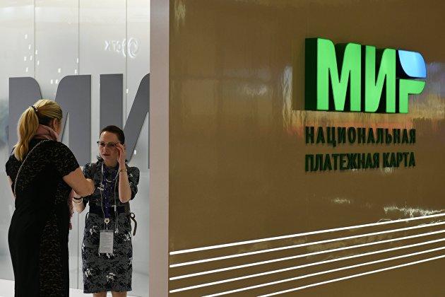 """Платежный сервис Mir Pay заработал для держателей карт """"Мир"""" восьми российских банков"""