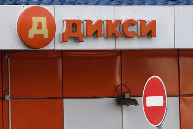"""Сеть магазинов """"Дикси"""" начала доставку через """"Яндекс.Еду"""""""