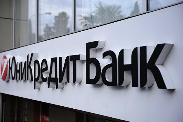 """Fitch понизило рейтинг """"Юникредит банка"""" до """"ВВВ-"""" с """"ВВВ"""", прогноз стабильный"""