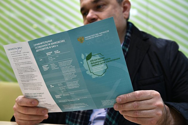 829825484 - Минфин на аукционе 23 декабря предложит ОФЗ на 10,1 миллиарда рублей