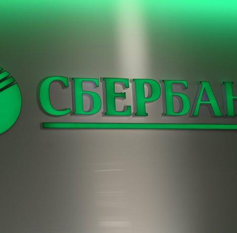 ЦБ предлагает сдвинуть до 1 декабря срок передачи прибыли от продажи Сбербанка в бюджет