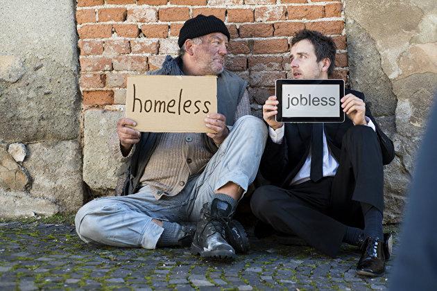 Безработный и бездомный
