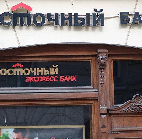 банкротство банка восточного