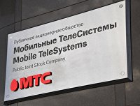 Компания МТС