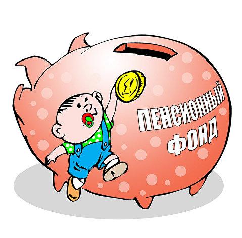 Пенсионные виражи: суть и судьба реформ