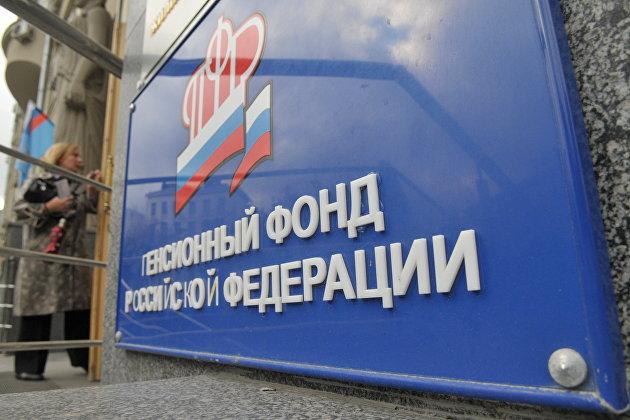 Табличка на здании Пенсионного фонда Российской Федерации в Москве