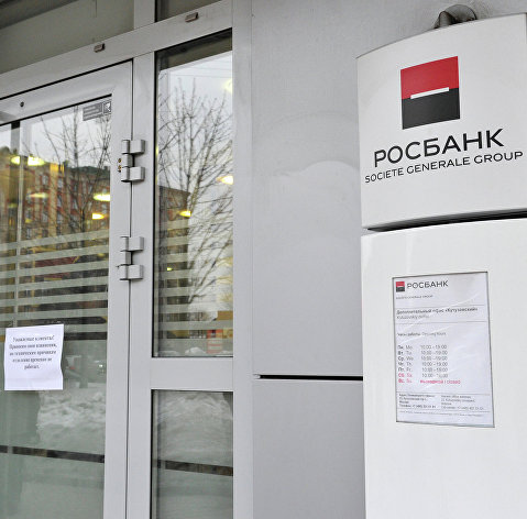 830249572 - Чистая прибыль группы Росбанк по МСФО в I полугодии выросла на 12%