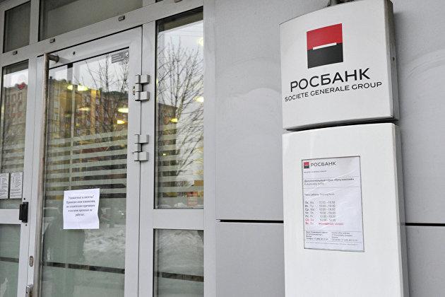 830249579 - Чистая прибыль группы Росбанк по МСФО в I полугодии выросла на 12%