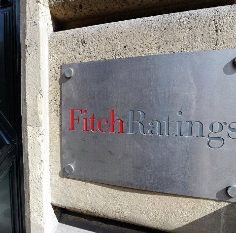 Рейтинговое агентство Fitch Ratings