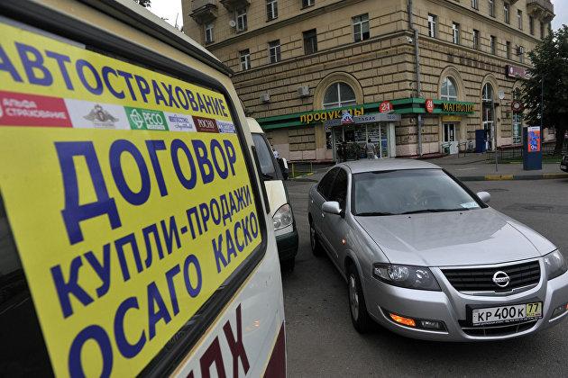 *Пункты страхования автомобилей в Москве