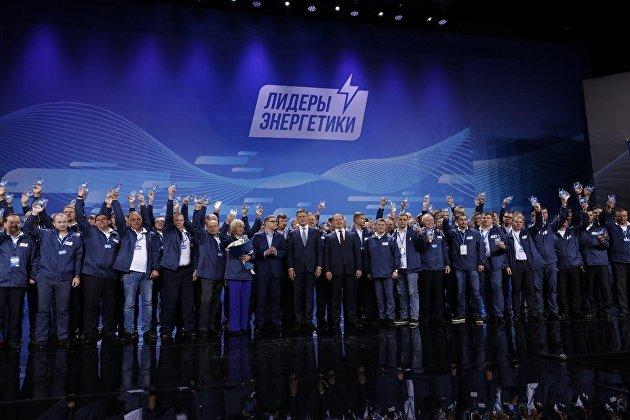 Церемония закрытия Всероссийского съезда энергетиков