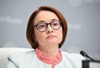 Председателя Банка России Э. Набиуллиной по итогам заседания Совета директоров