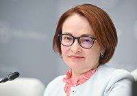 Председатель Банка России Э. Набиуллина по итогам заседания Совета директоров