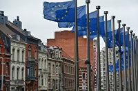 !Флаги с символикой Евросоюза у здания Еврокомиссии