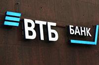!Логотип ВТБ