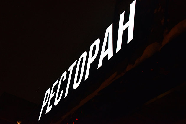 Названы причины повышения цен в российских ресторанах