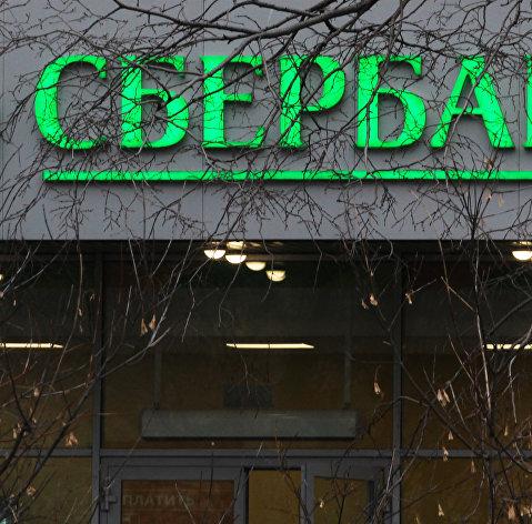 Сбербанк участвует в разработке механизма субсидирования ставки по кредитам застройщикам