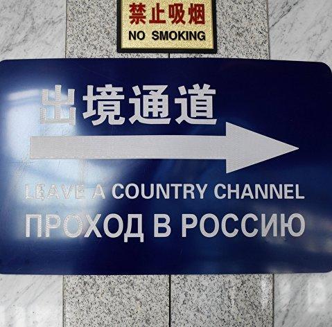 Россия закрыла пешеходную и автомобильную границу с Китаем