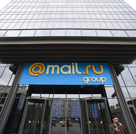 Глобальные депозитарные расписки Mail.ru начнут торговаться на Московской бирже 2 июля
