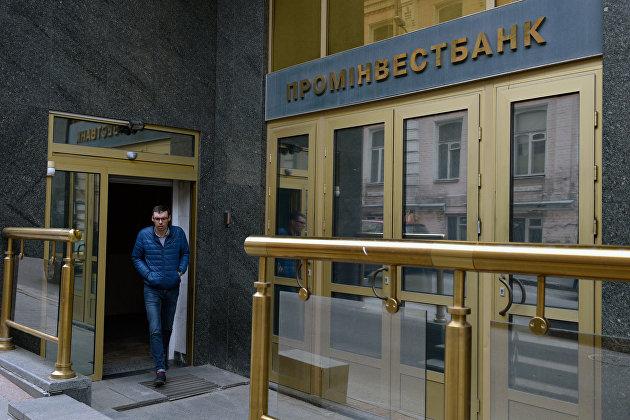 ВЭБ: Украина незаконно продала акции Проминвестбанка неизвестному покупателю