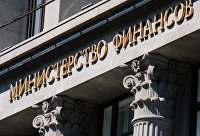 """"""" Министерство финансов РФ"""