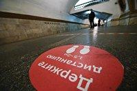 Напольная индикация в метро с призывом соблюдать дистанцию