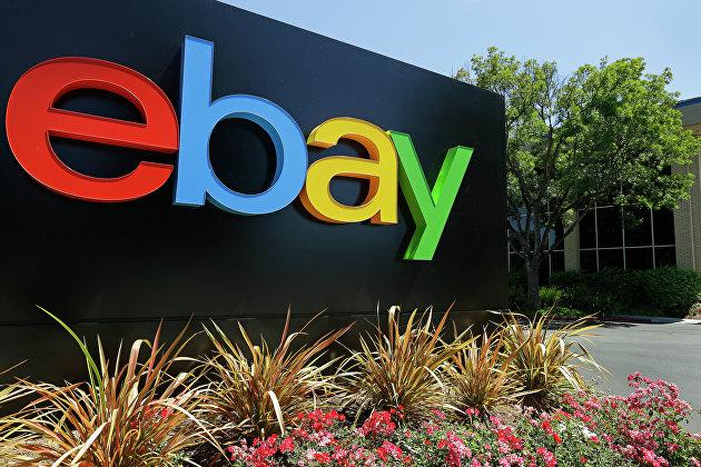 Чистая прибыль eBay за девять месяцев выросла почти в четыре раза