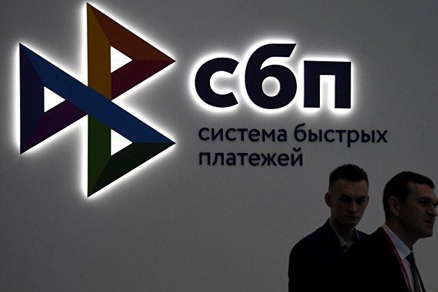 Логотип Системы быстрых платежей (СБП)