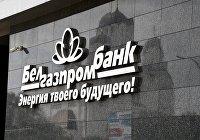 Вывеска на здании головного офиса Белгазпромбанка на улице Притыцкого в Минске