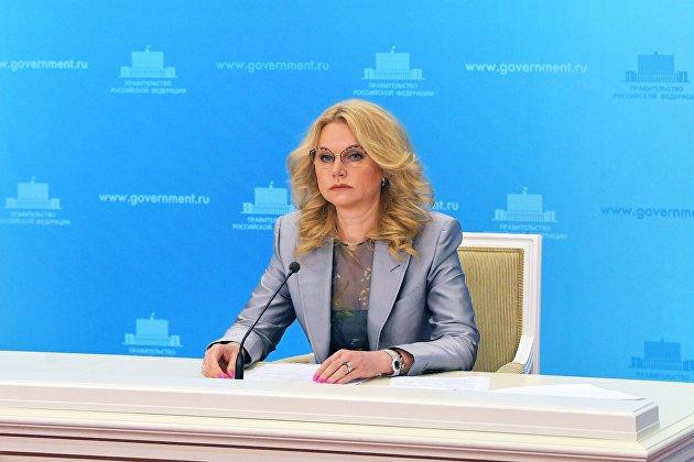 Брифинг вице-премьера РФ Т. Голиковой