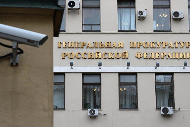 *Здание Генеральной прокуратуры РФ в Москве