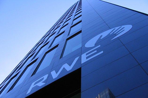 Немецкий энергетический концерн RWE