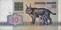 Денежная купюра Республики Беларусь достоинством десять рублей