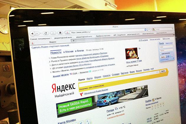 """Страница поисковой системы """"Яндекс"""