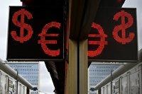 Электронное табло со знаками доллара и евро