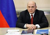 """"""" Премьер-министр России М. Мишустин"""