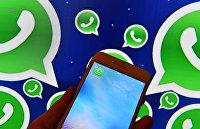 """"""" Мессенджер  WhatsApp"""