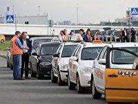 Власти Москвы начинают прием заявок на возмещение затрат на лизинг такси