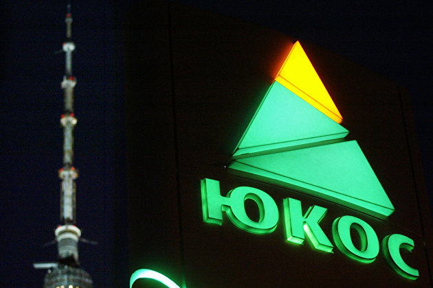 832388841 - Американский суд удовлетворил ходатайство России по делу ЮКОСа