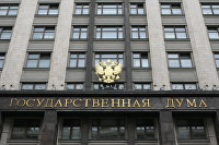 Госдума приняла в I чтении проект бюджета ПФР на 2013 г и плановый период 2014 и 2015 гг